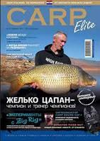 """Журнал """"Карп-Элит"""" №15"""