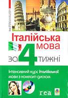Італійська мова за 4 тижні. Інтенсивний курс італійської мови з компакт-диском. Рівень 1.Ополска-Вашкевіч Анна