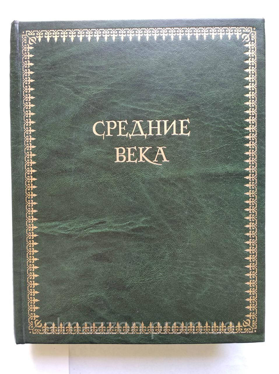 Оскар Егер Средние века Всемирная история в 4-х томах. 2-й том