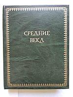 Оскар Егер Средние века Всемирная история в 4-х томах. 2-й том, фото 1