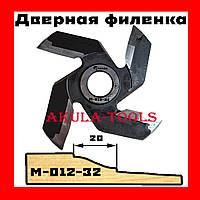 Фреза для изготовления дверной филенки М-012-32