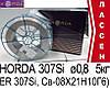 Проволока Horda 307Si (Св-08Х21Н10Г6) ø0,8мм (5кг)