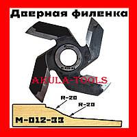 Фреза для изготовления дверной филенки М-012-33