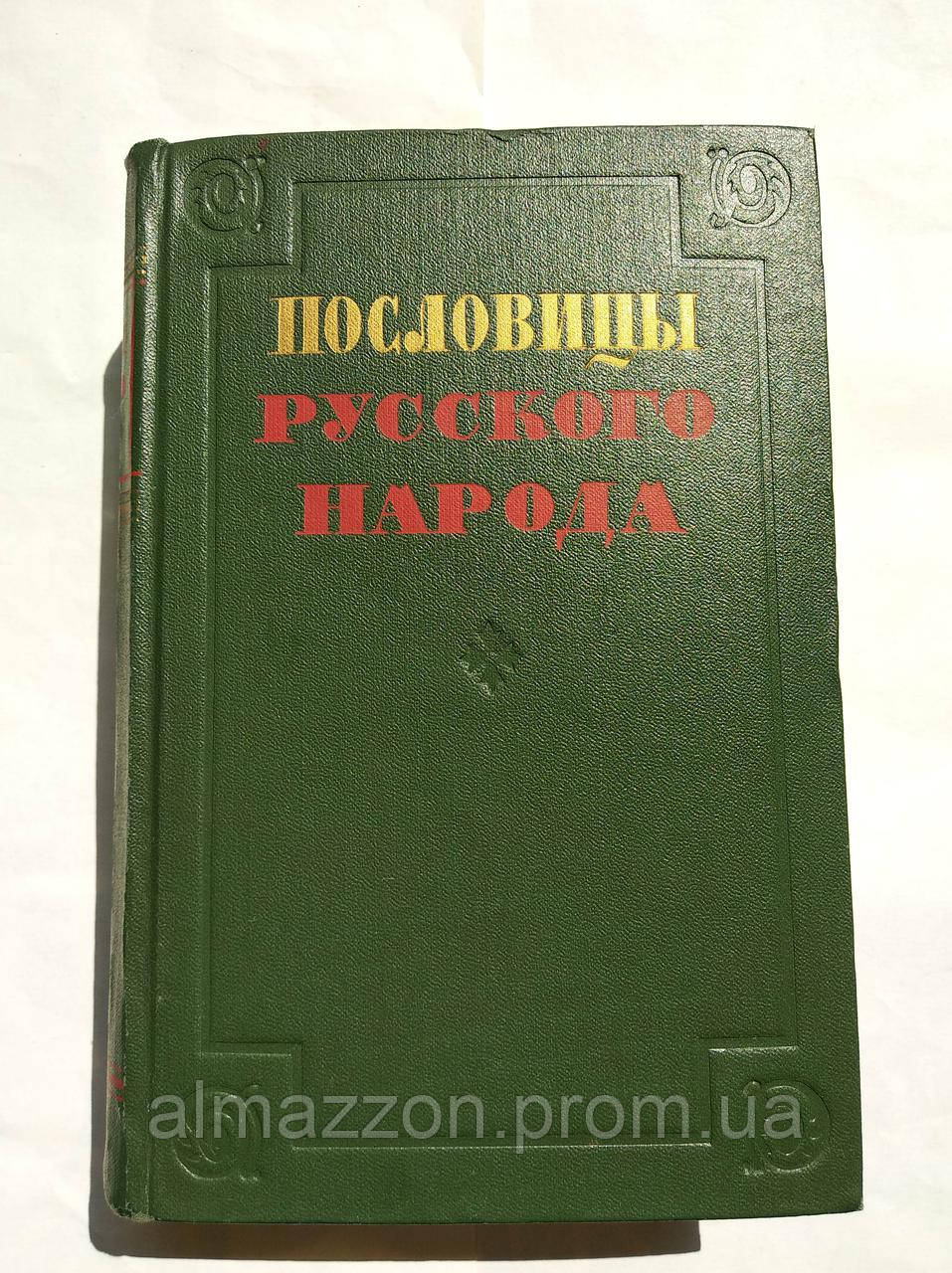 Пословицы Русского народа. 1957 год. Сборник В.Даля