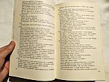 Пословицы Русского народа. 1957 год. Сборник В.Даля, фото 3