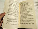 Пословицы Русского народа. 1957 год. Сборник В.Даля, фото 4