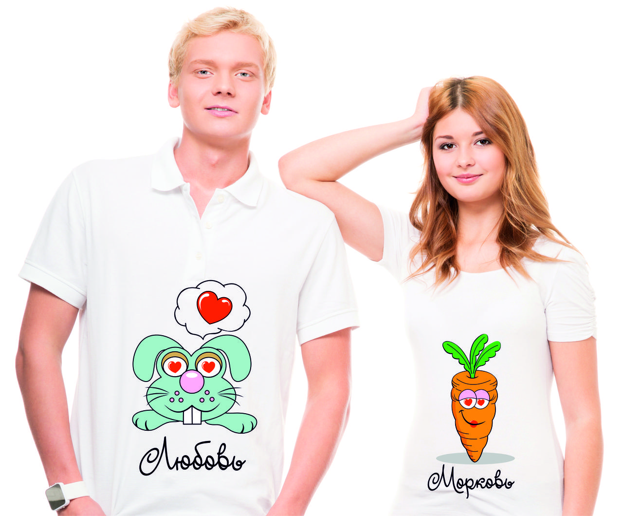 """Футболки парные """"Любовь - морковь"""""""