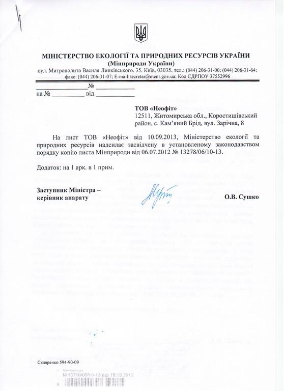 Получение разрешений и согласований 2