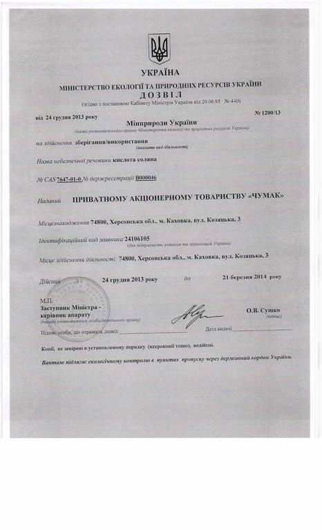 Получение разрешений и согласований 6