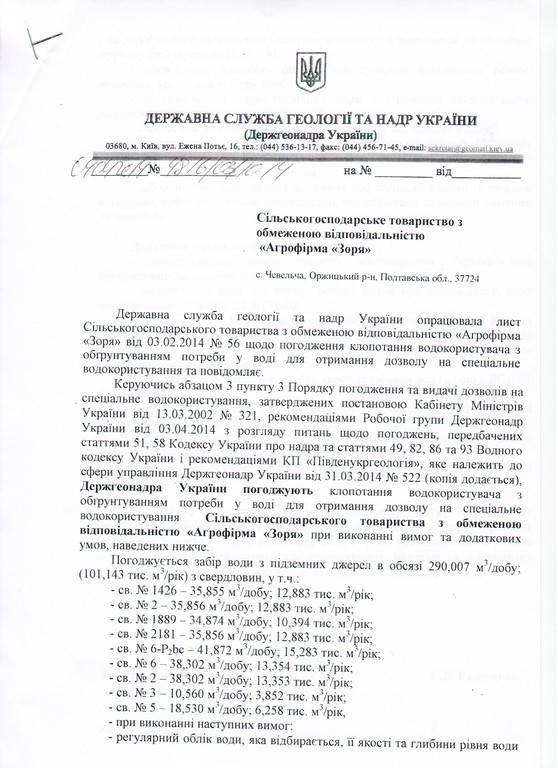 Сегласование Госгеонедр Украині
