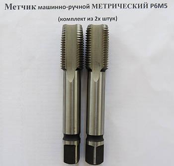 Мітчик машинно-ручної М4х0,7 Р6М5 Н2 комплект з 2х штук