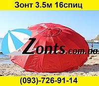 Зонт уличный Садовый Торговый Пляжный Для ресторана и кафе площадки 3,5 м 16 спиц