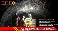 Гидроизоляция под землёй , фото 1