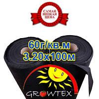 Агроволокно 60г\м.кв 3,2*100 Черное Growtex