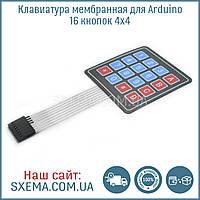 Мембранная клавиатура 16 кнопок в матрице 4x4 для Arduino