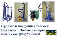 Производство ручных тележек. Под заказ. Любые размеры