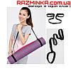 Ручка для переноски коврика (каремата)