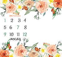"""Пелёнка для фото малыша по месяцам, фотопелёнка """"Райский сад"""" пеленка-календарь"""