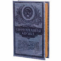 """Книга-сейф """" Сберегательная книжка """" (26*17*5), фото 1"""