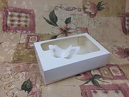 Коробка под зефир / *h=6* / 230х150х60 мм / Молочн / окно-Бабочка