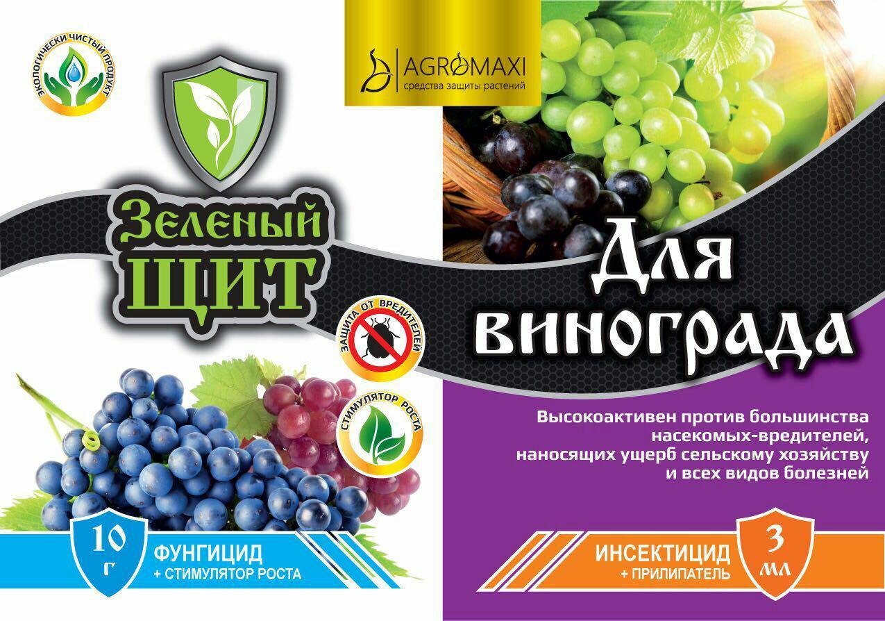 """Инсекто-фунгицид """"Зеленый щит"""" виноград 3 мл+10г Агромакси (лучшая цена купить оптом и в розницу)"""