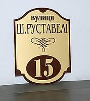 Адресная табличка фигурная золото + коричневый