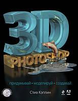 3D Photoshop (+CD). Стив Кэплин. Мировой компьютерный бестселлер