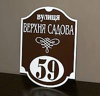 Адресна табличка фігурна коричневий +білий