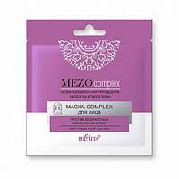 """МАСКА-COMPLEX для лица против возрастных изменений кожи """"MEZOcomplex МАСКИ"""" Белита"""