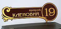 Адресная табличка  фигурная коричневая + золото, фото 1