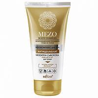 """МезоКРЕМ-СЫВОРОТКА PUSH-UP&LIFT для груди """"MEZO Body complex"""" Белита"""