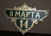 Адресная табличка  фигурная  золото + зеленый, фото 1