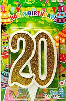 """Свічка в торт на ювілей """"Цифра 20"""" Золото з білою окантовкою"""