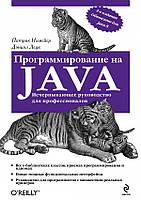 Программирование на Java. Нимейер, Леук. Мировой компьютерный бестселлер