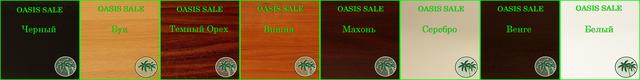 Варианты цвета для светильника Oasis-Sale