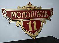 Адресная табличка  фигурная золото + бордовый