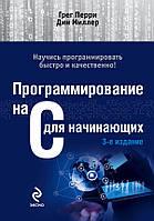 Программирование на C для начинающих. 3-е издание. Перри, Миллер. Мировой компьютерный бестселлер