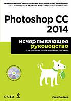Photoshop CC 2014. Исчерпывающее руководство (+CD). Леса Снайдер. Мировой компьютерный бестселлер