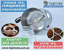 Доступная кофемолка,Domotec MS 1406,качественная и недорогая кофемолка, фото 3
