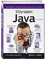 Изучаем Java. Сьерра, Бейтс. Мировой компьютерный бестселлер