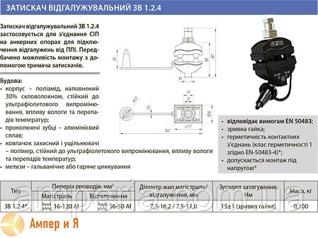 Зажим прокалывающий ЗВ 1.2.4 (16-120/16-50) ЛИЗО, фото 2