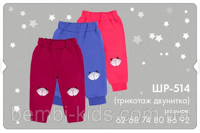 Трикотажные спортивные штаны для девочки. ШР 514