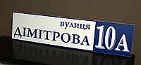 Адресная табличка прямая  белый + синий