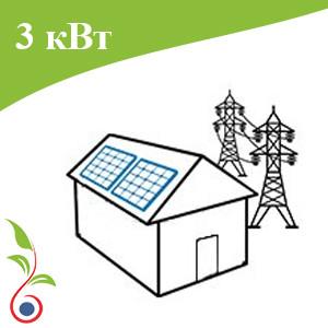 Солнечная станция под зеленый тариф 3 кВт