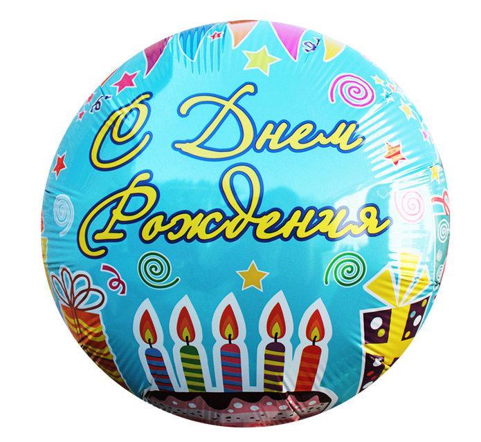 Фольгированный шар голубой С днем Рождения с гелием (Испания)
