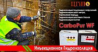 КарбоПур WF (CarboPurWF) - полиуретановая смола для инъектирования (гидроизоляции)., фото 1