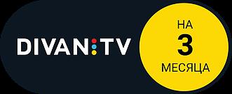 Подписка Divan.TV на 3 мес