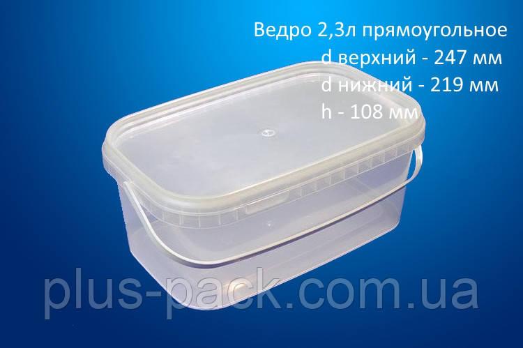 Ведра пластиковые пищевые  2,3л прямоугольное