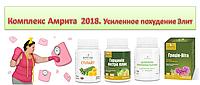 Комплекс Амрита 2018. Усиленное похудение Элит