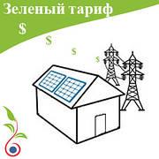 Солнечные станции под зеленый тариф